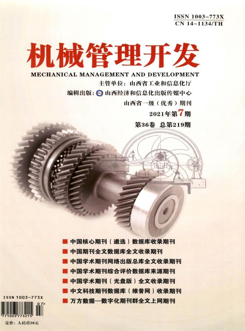 机械管理开发杂志