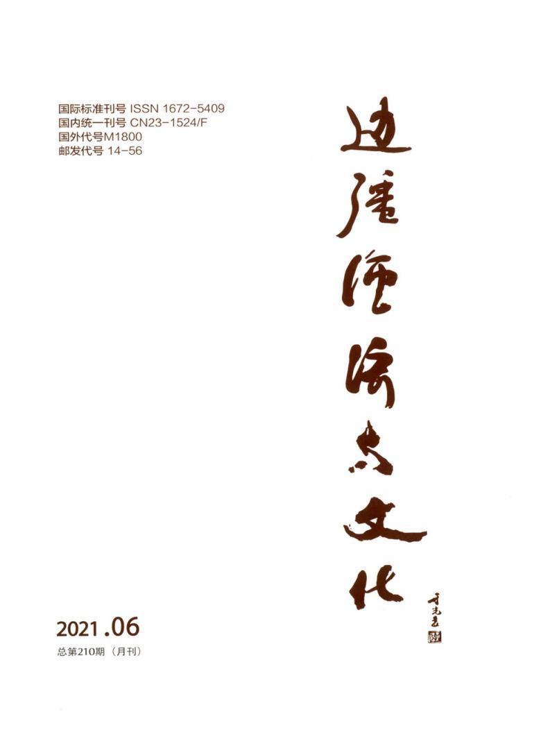 边疆经济与文化杂志