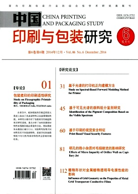 中国印刷与包装研究