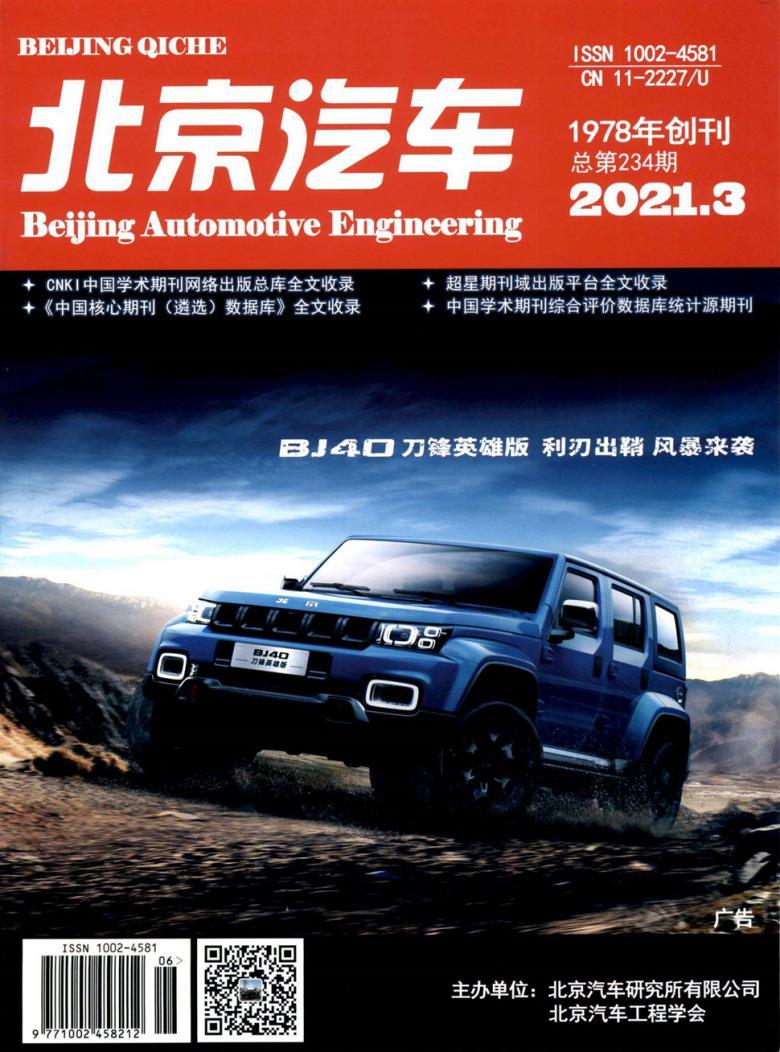 北京汽车杂志