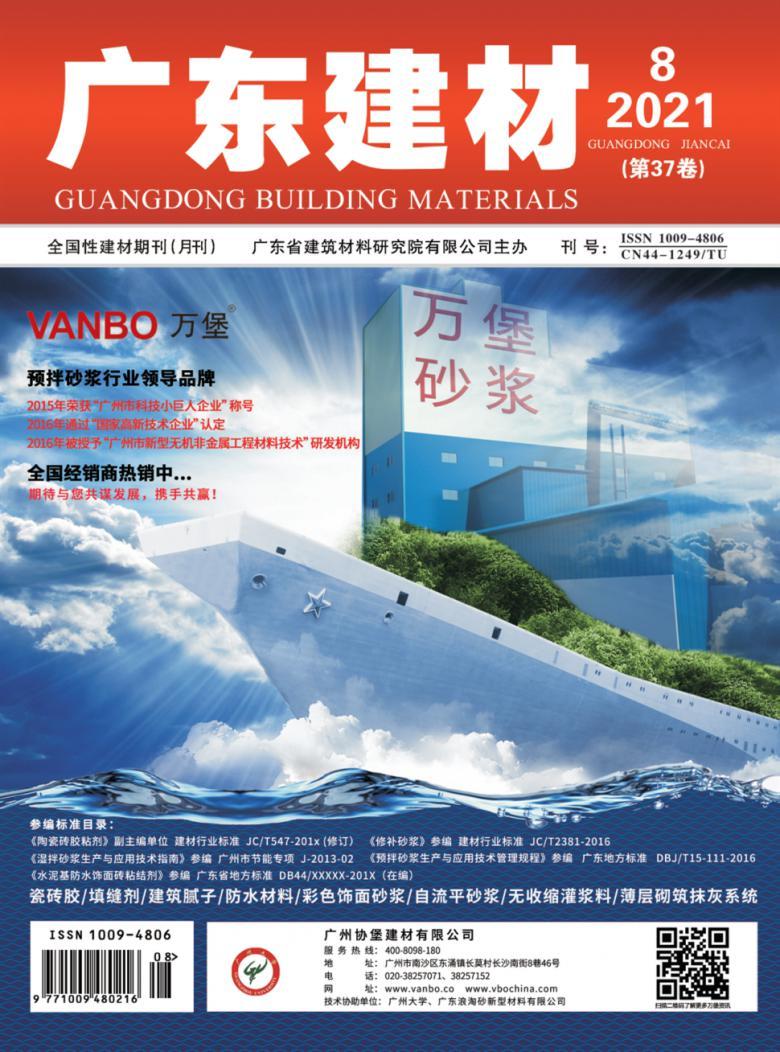 广东建材杂志