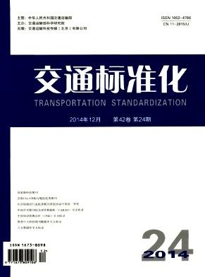 交通标准化杂志