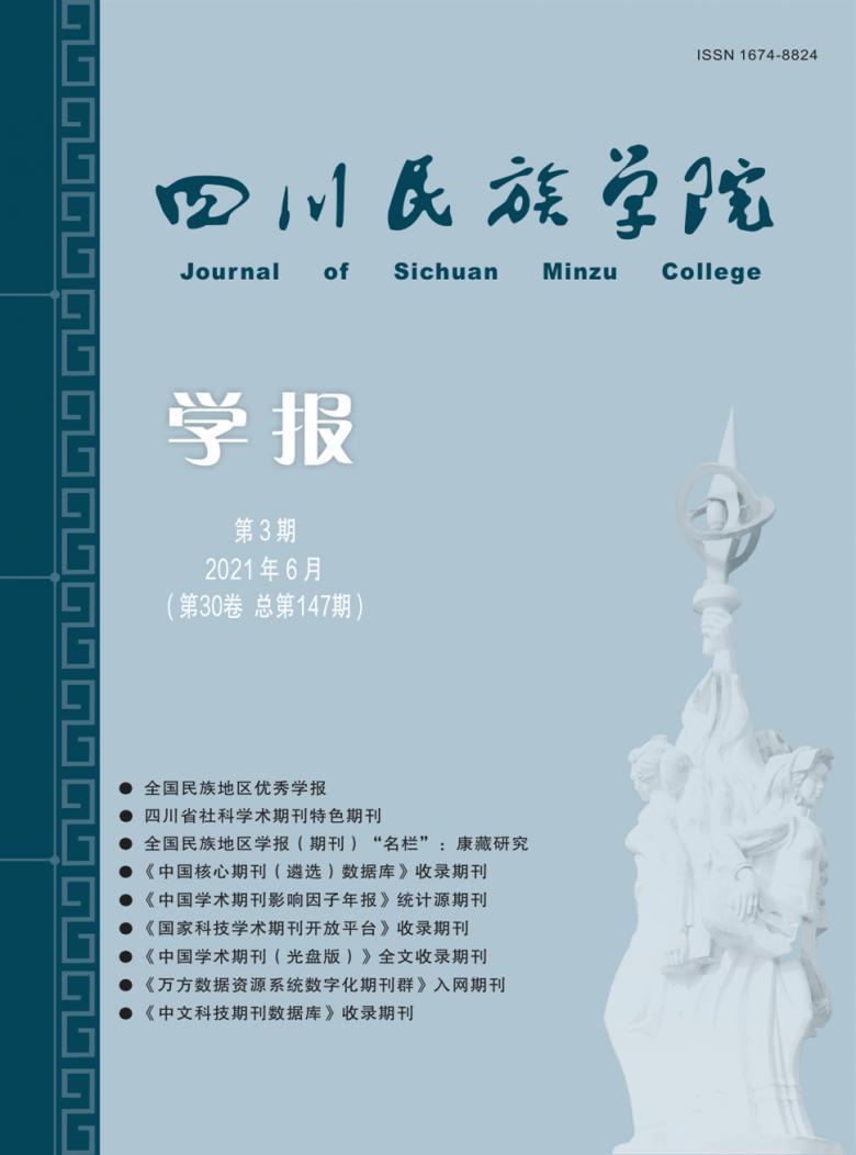 四川民族学院学报杂志
