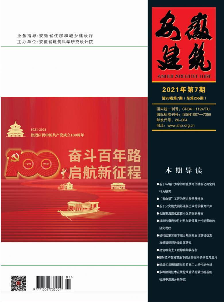 安徽建筑杂志