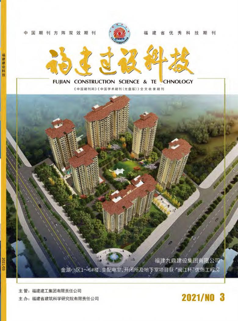 福建建设科技杂志