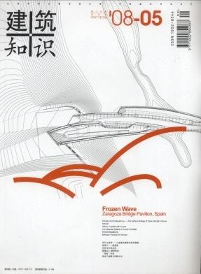 建筑知识杂志