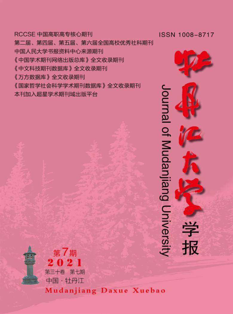 牡丹江大学学报