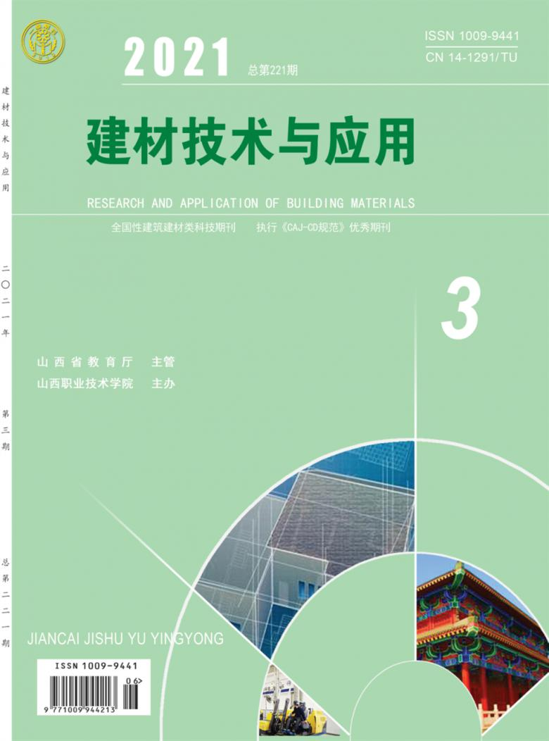 建材技术与应用杂志