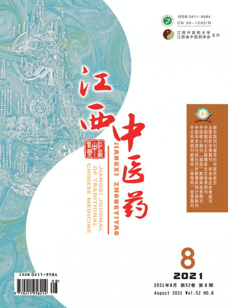 江西中医药杂志