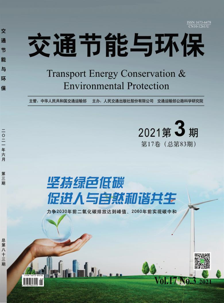 交通节能与环保杂志