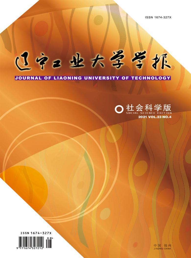 辽宁工业大学学报杂志