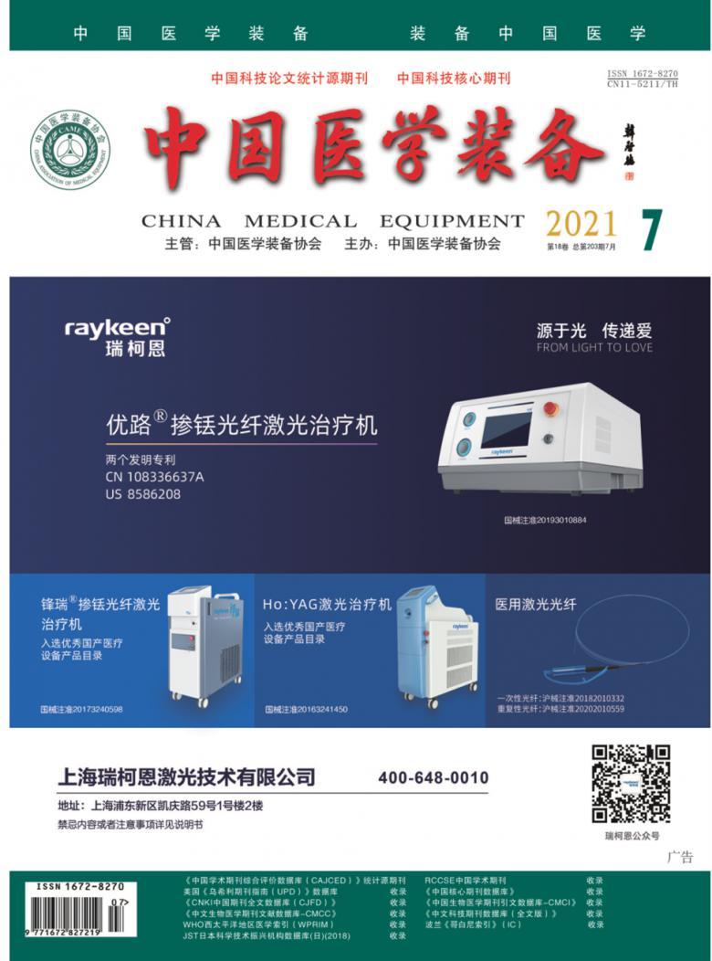中国医学装备杂志