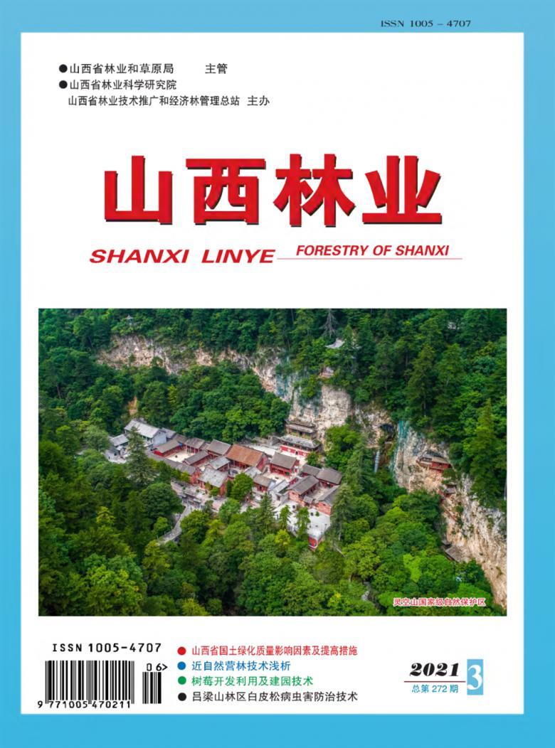 山西林业杂志