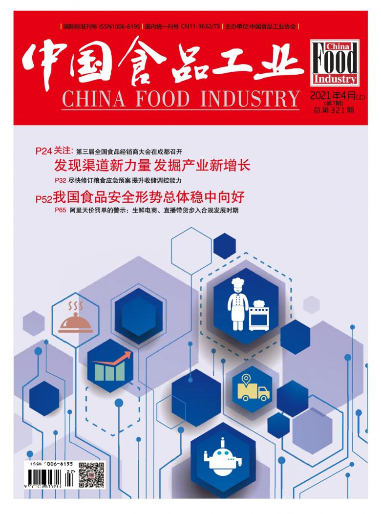 中国食品工业