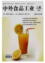 中外食品工业杂志