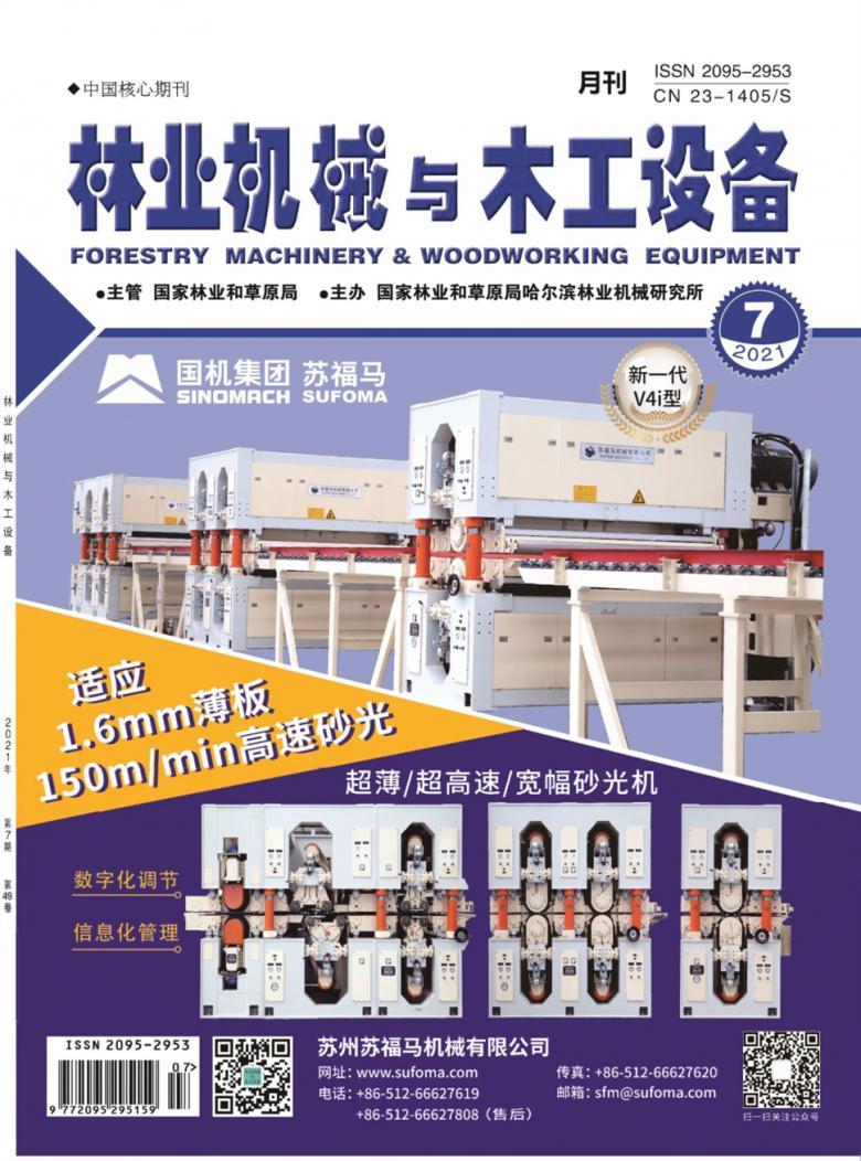 林业机械与木工设备杂志