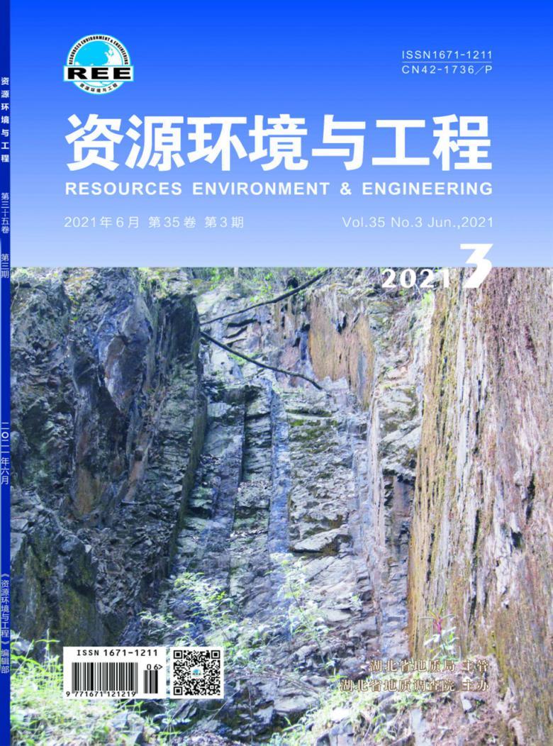 资源环境与工程杂志