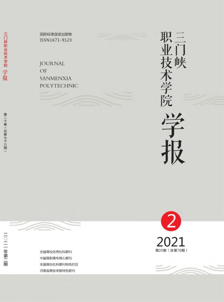 三门峡职业技术学院学报杂志