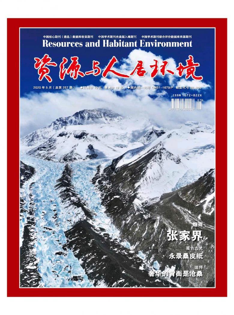 资源与人居环境杂志