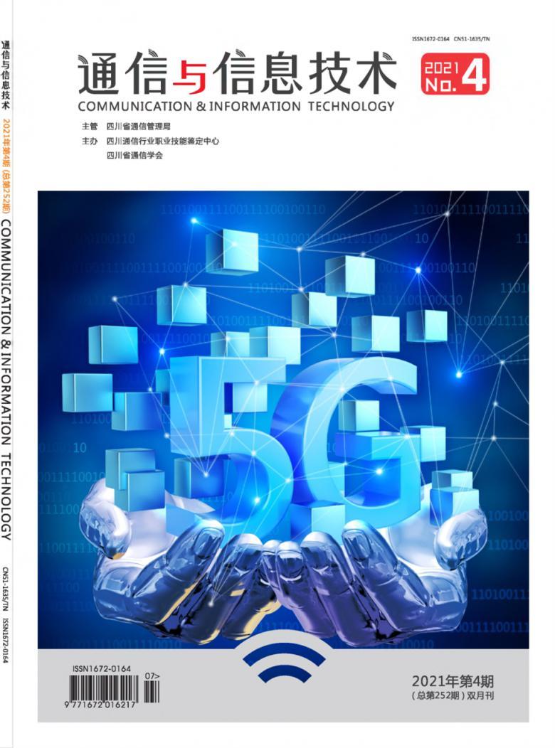 通信与信息技术