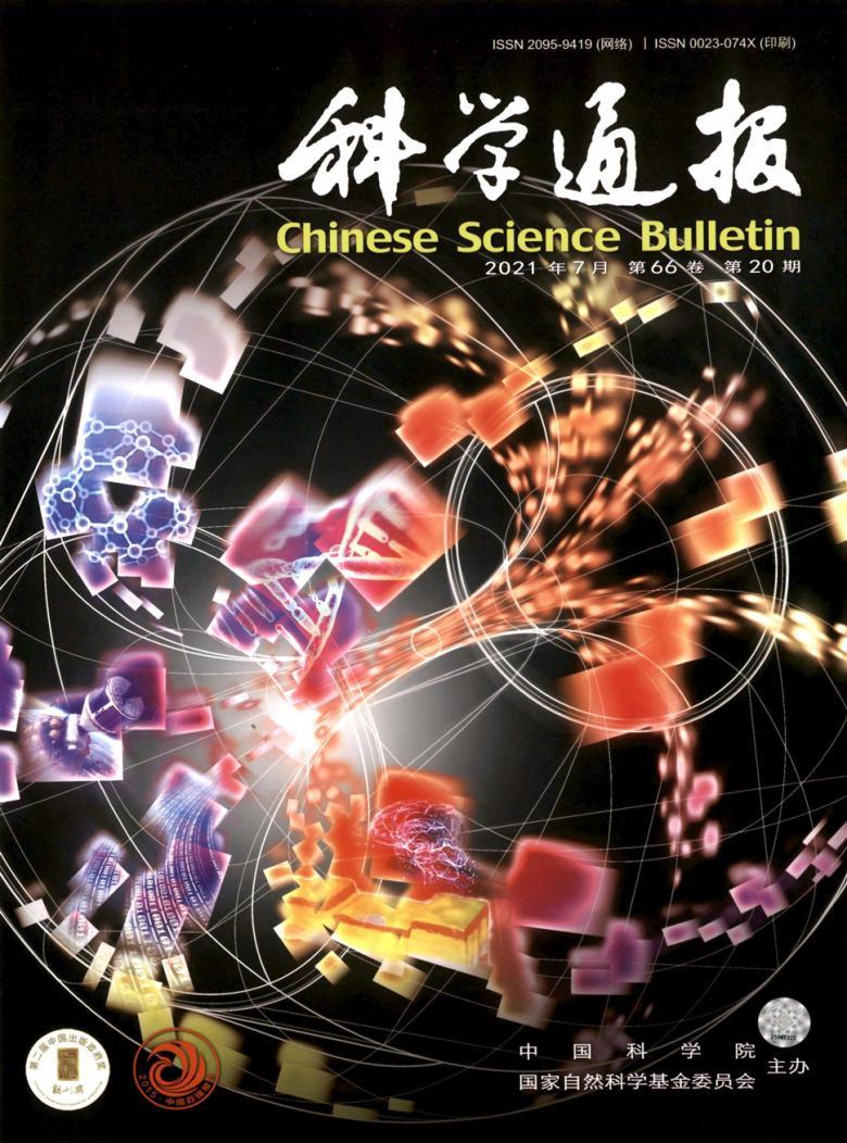 科学通报杂志