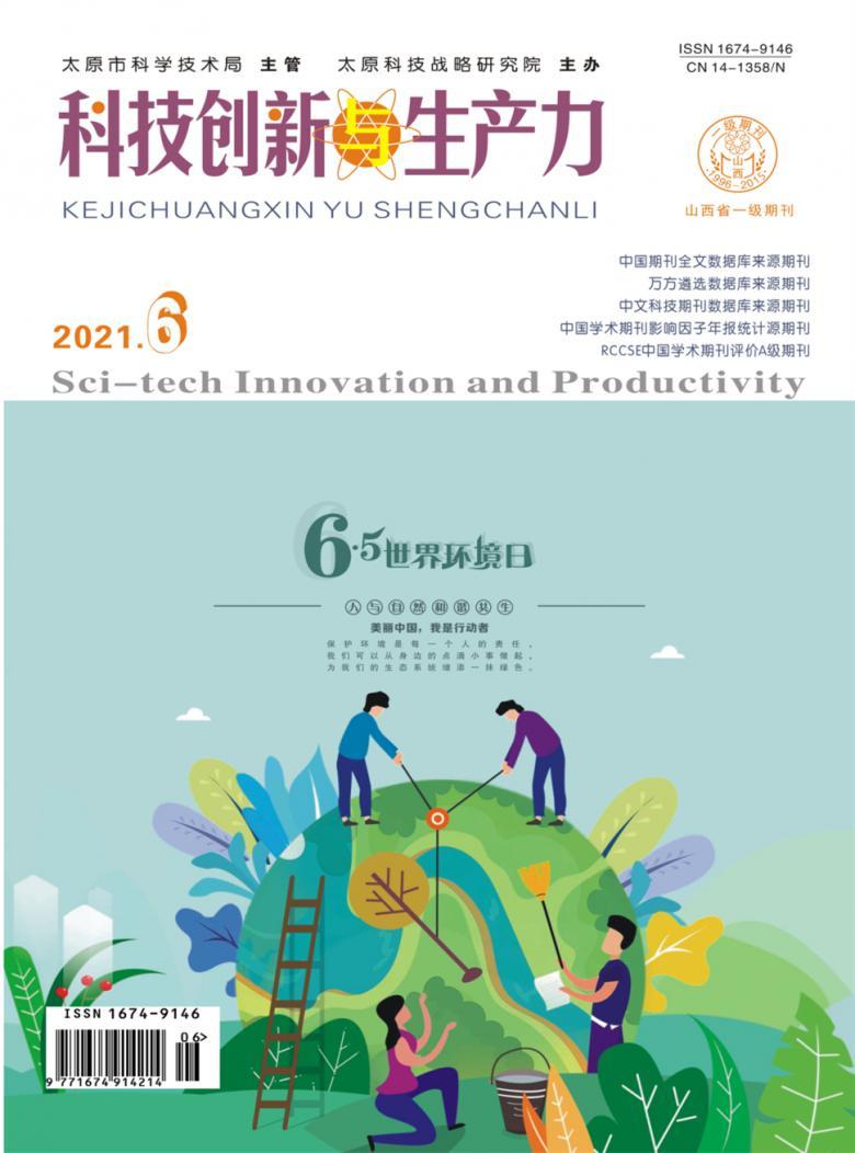 科技创新与生产力杂志
