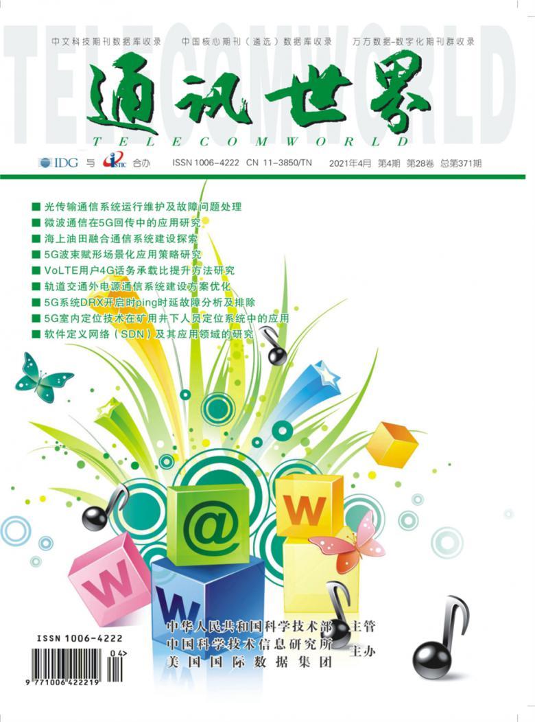 通讯世界杂志