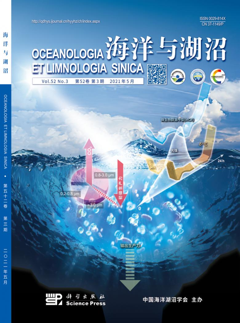 海洋与湖沼杂志