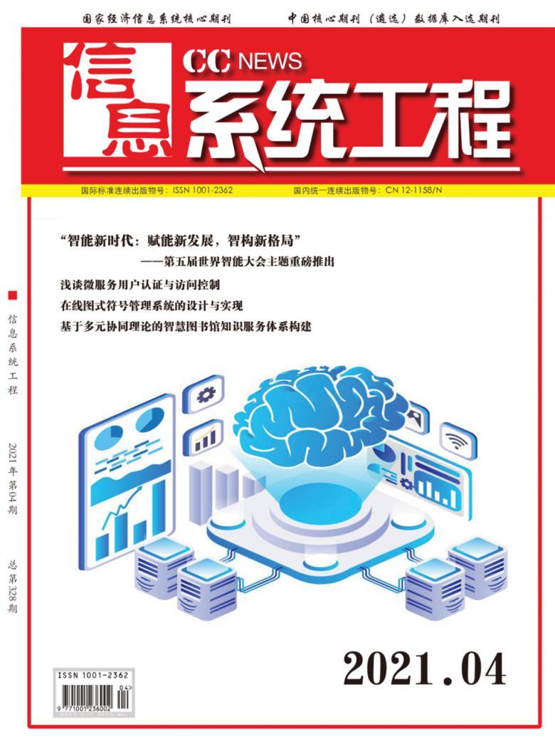 信息系统工程杂志
