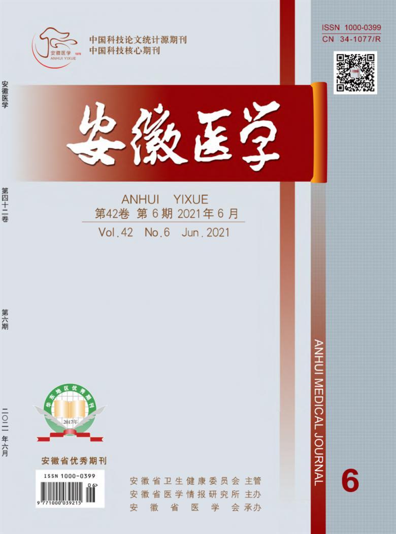 安徽医学杂志