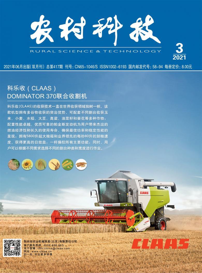 农村科技杂志
