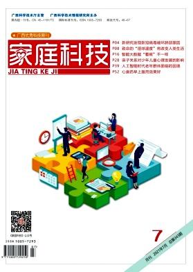 家庭科技杂志
