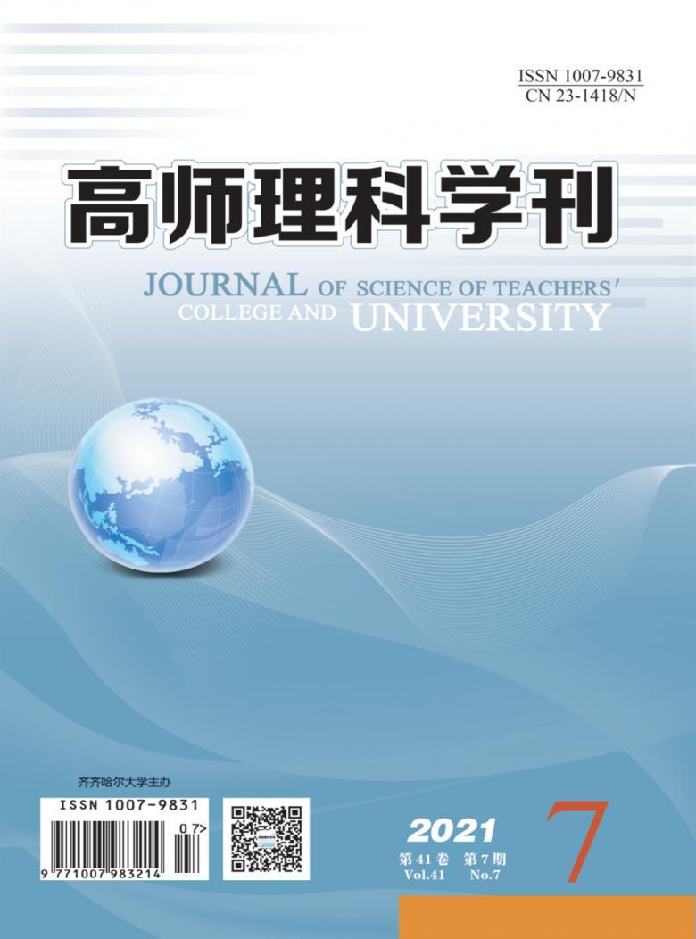 高师理科学刊杂志