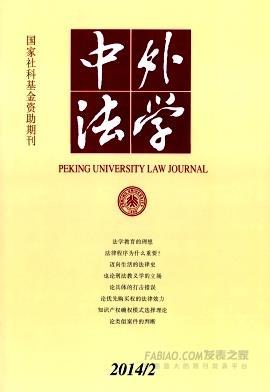 中外法学杂志