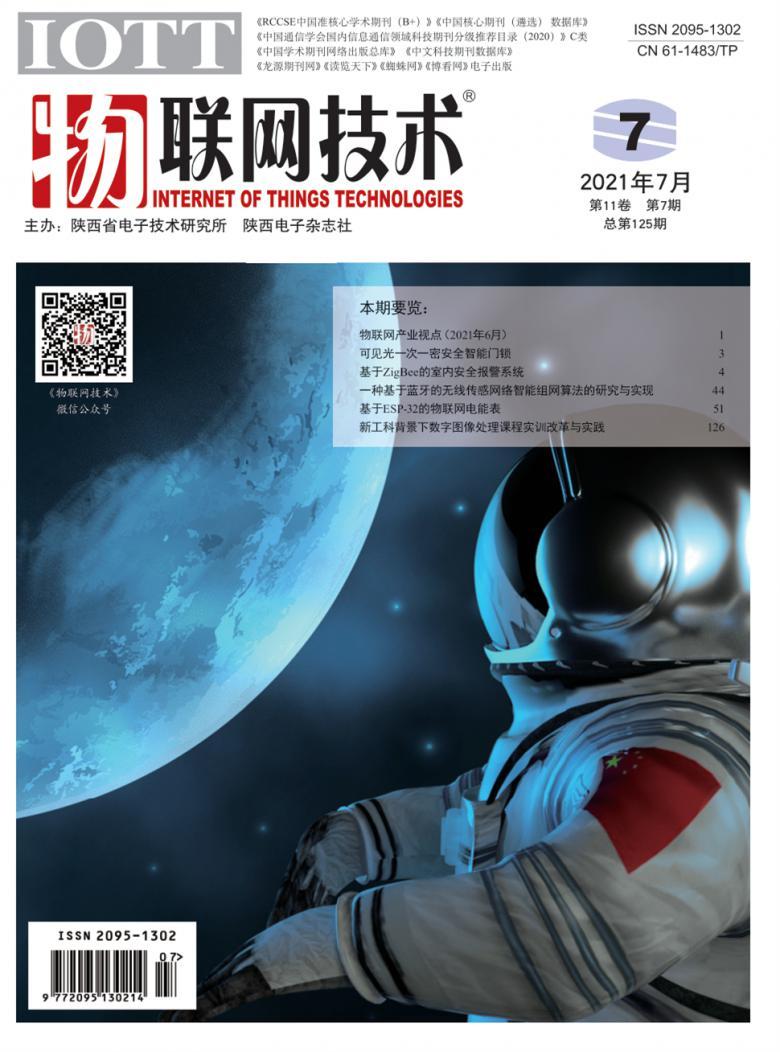 物联网技术杂志