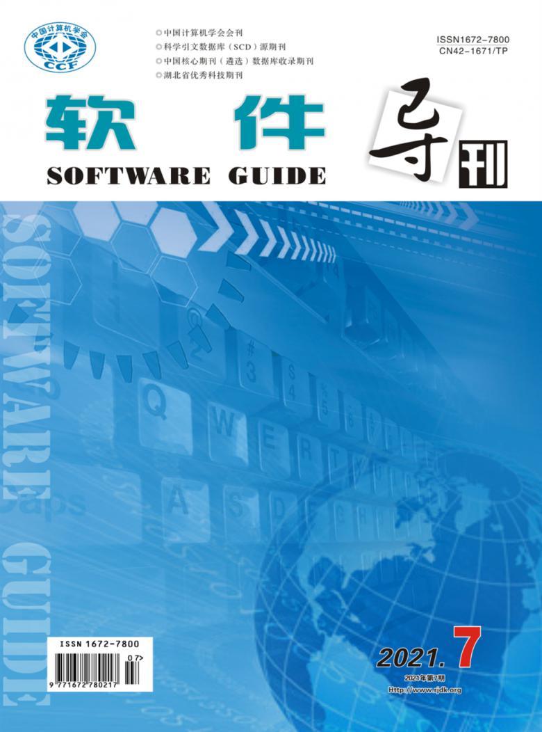 软件导刊杂志