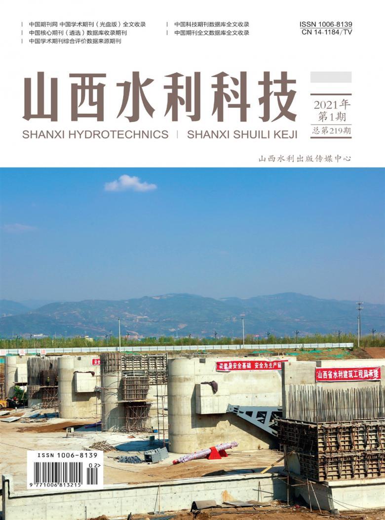 山西水利科技杂志