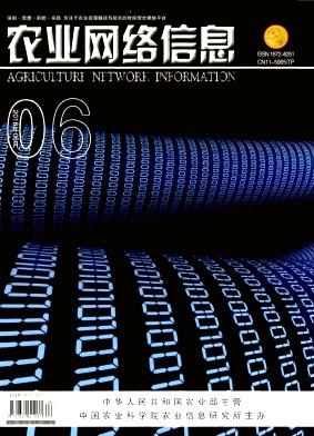 农业网络信息杂志