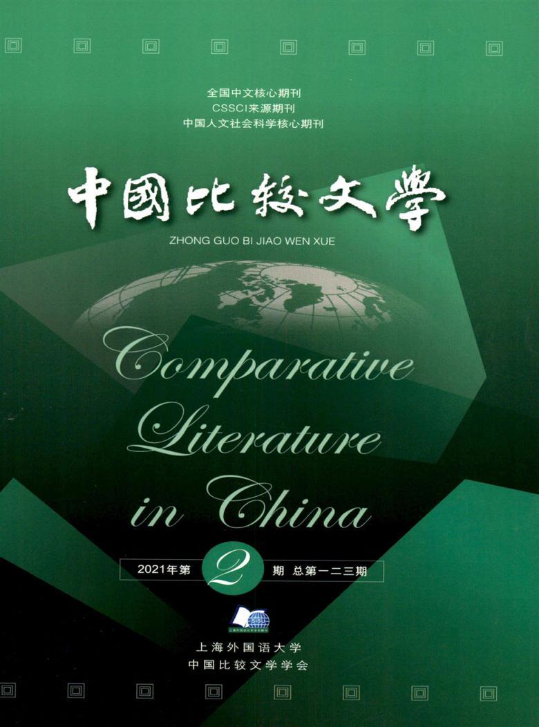 中国比较文学杂志