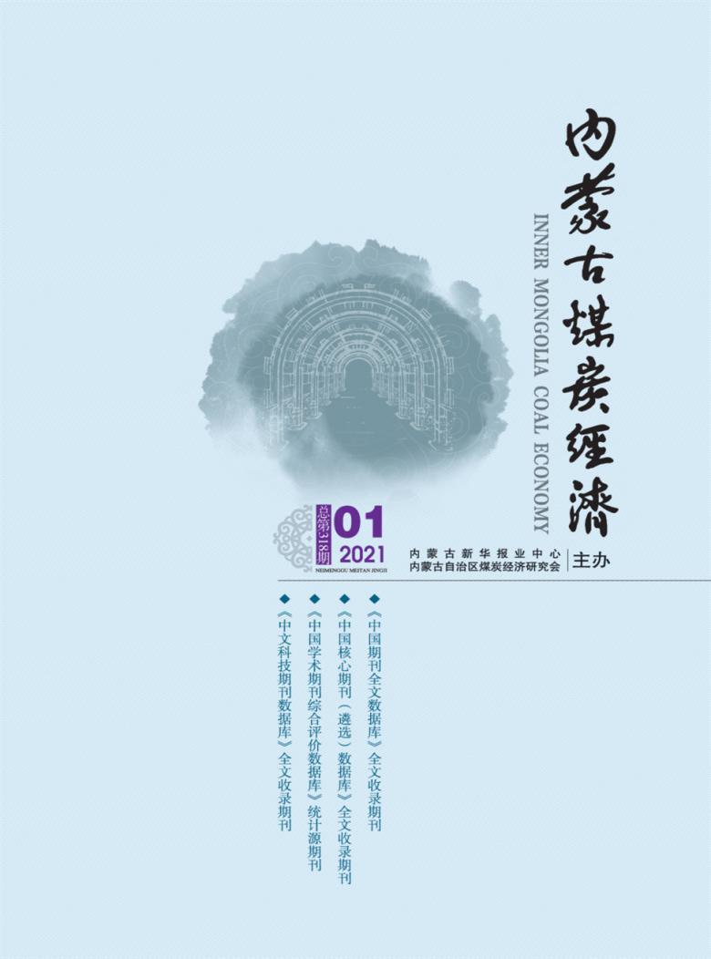 内蒙古煤炭经济杂志