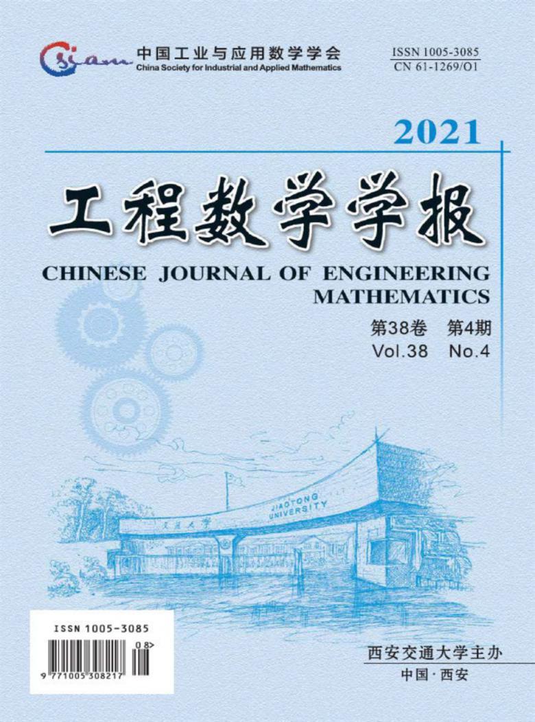 工程数学学报杂志