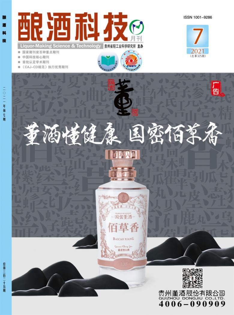 酿酒科技杂志