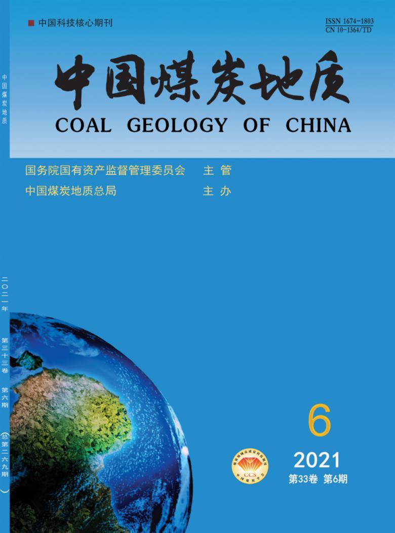 中国煤炭地质杂志