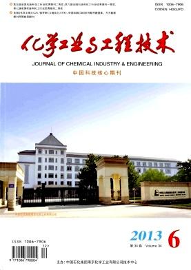 化学工业与工程技术杂志