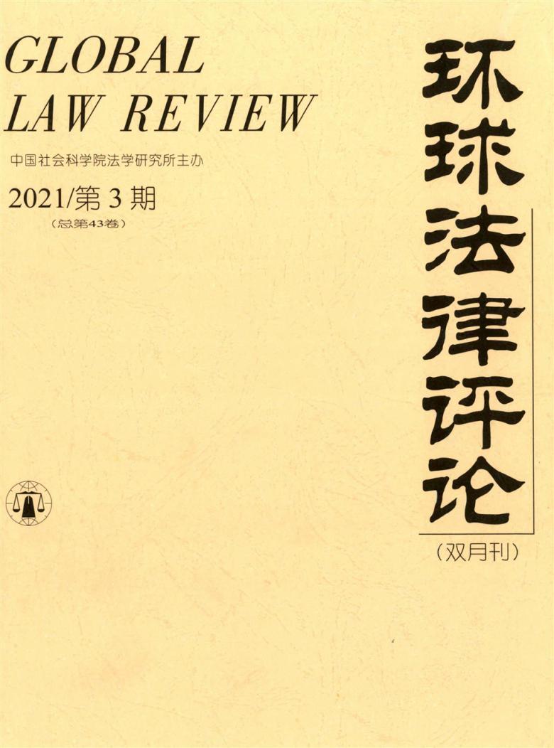 环球法律评论杂志