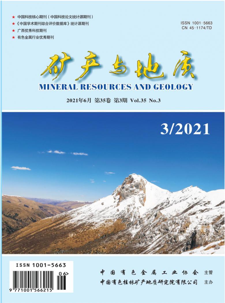 矿产与地质杂志
