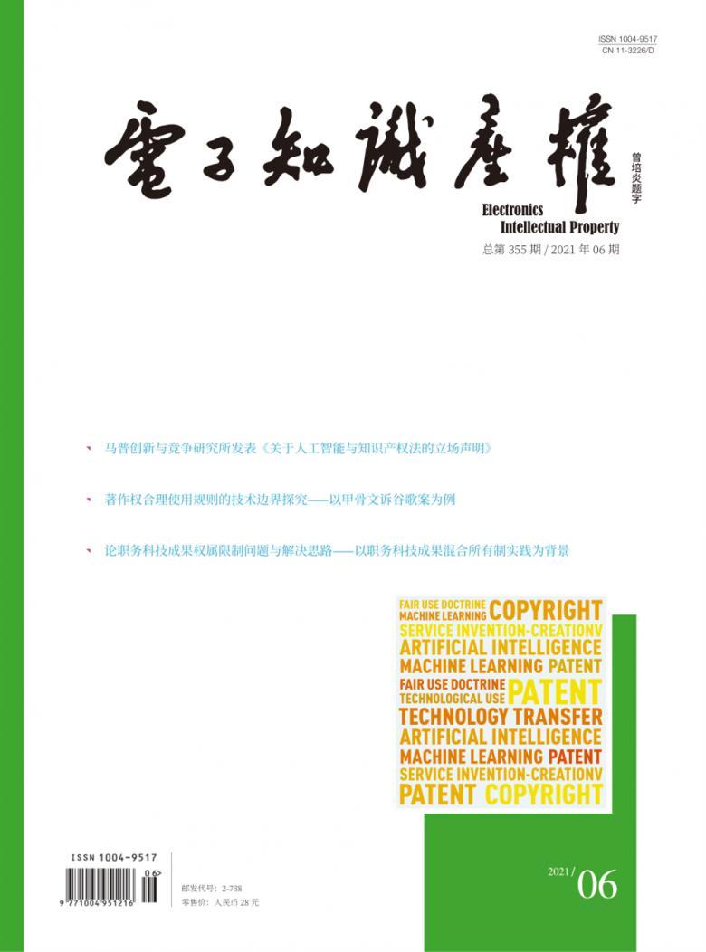 电子知识产权杂志