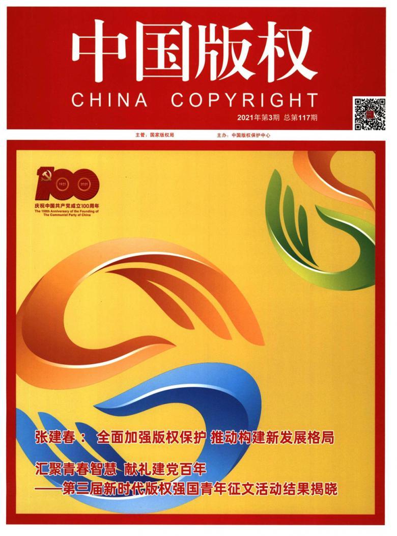 中国版权杂志