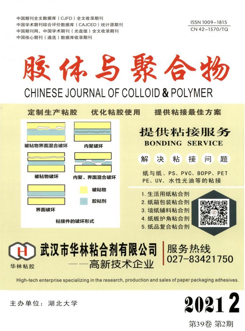 胶体与聚合物杂志