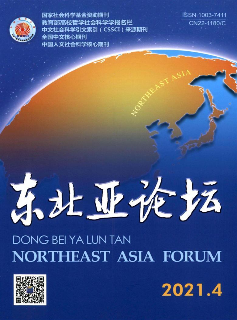东北亚论坛杂志
